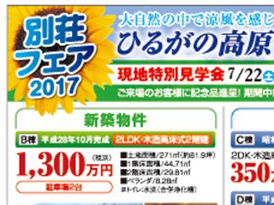 中日新聞広告