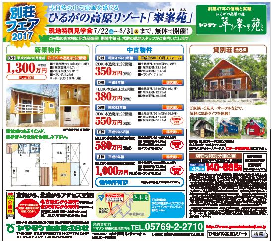 中日新聞掲載広告201707
